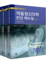 역동정신의학 진단매뉴얼(set)