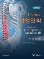 시리악스 정형의학 2 ---3판 (A System of Orthopaedic Medicine)