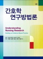 간호학 연구방법론 5판