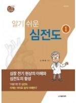 노태호의 알기쉬운 심전도 - ①심장 전기 현상의 이해와 심전도의 형성(2판)
