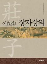 이효걸의 장자강의 양장본
