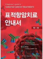 표적항암치료 안내서-1판