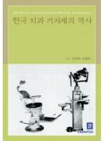 한국 치과 기자재의 역사 양장본