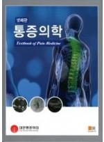통증의학 (넷째판)