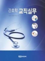 간호학 교직실무