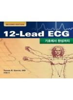 12-Lead ECG –기초에서 완성까지- 개정판