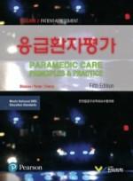 응급환자평가, 5판 (Paramedic Care, Vol 2)
