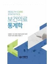 보건의료통계학