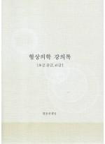 형상의학 강의록 (초급, 중급, 고급)