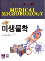 BM 시리즈-1미생물학 (개정판)