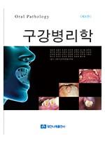 구강병리학 제4판