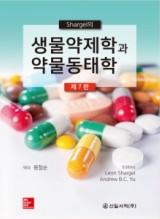 Shargel(샤겔)의 생물약제학과 약물동태학 제7판
