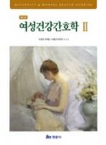 여성건강간호학 II (제3판)