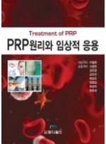 PRP원리와 임상적 응용