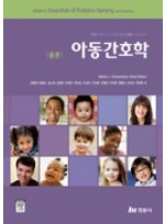 아동 간호학 총론 (제9판)