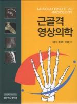 근골격 영상의학 Musculoskeletal Radiology
