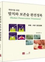 개원의를 위한 발치와 보존술 완전정복 (Socket Preservation Treatment)