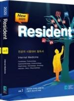Resident 문제 및 해설 (전2권) 2020