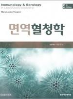 면역혈청학(5판)-Immunology & Serology in Laboratory Medicine 역