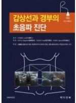 갑상선과 경부의 초음파 진단-3판