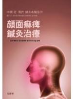 중국 근현대 침구명의들의 안면마비 침구치료