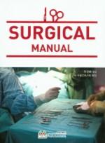 Surgical Manual (수술실 매뉴얼)
