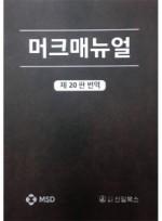 머크매뉴얼 제20판 번역