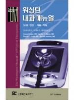 워싱턴 내과 매뉴얼: 임상 진단ㆍ치료 지침 33판