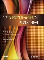 임상약물동태학의 개념과 응용 - 제7판