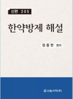 한약방제 해설 -신편 205- (정가재수정)