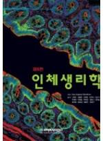인체생리학 제6판 (고영규)