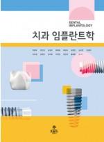 치과 임플란트학