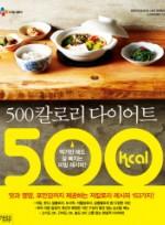 500칼로리 다이어트 먹기만 해도 살 빠지는 비밀 레시피