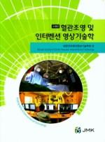 혈관조영 및 인터벤션 영상기술학   수정판