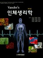 Vander's 인체생리학 (14판)