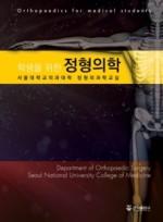 학생을 위한 정형의학 3판