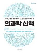 의과학 산책  의학 공학 통계, 심리학의 궁금한 융합 과학 이야기