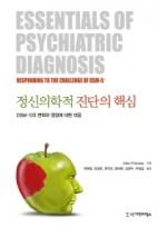 정신의학적 진단의 핵심: DSM 5의 변화와 쟁점에 대한 대응