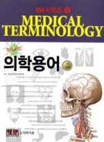 BM 시리즈-9쉽게 푸는 의학용어 (CD1장포함 )