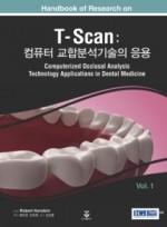 T-Scan: 컴퓨터 교합분석기술의 응용 Vol.1