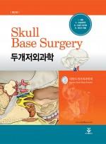 두개저외과학 Skull Base Surgery, 2판