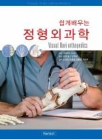 정형외과학 (쉽게배우는)