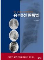 흉부X선판독법: 해부,판독요령,실전3단계로 배우는
