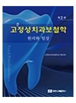 고정성 치과 보철학 제2판 : 원리와 임상