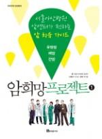 암 희망 프로젝트. 1 - 서울아산병원 암센터가 전하는 암 치유 가이드