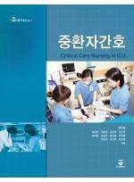 중환자간호 (2012년 개정판)