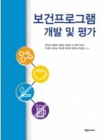 보건프로그램 개발 및 평가 (정담미디어)