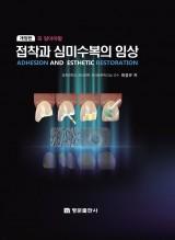 심미수복 아틀라스 - 접착과 심미수복의 임상 (개정판)