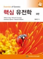 핵심유전학 9판