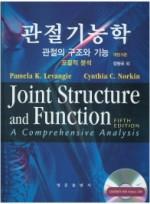 관절기능학: 관절의 구조와 기능 포괄적 분석 5판 (신용어)